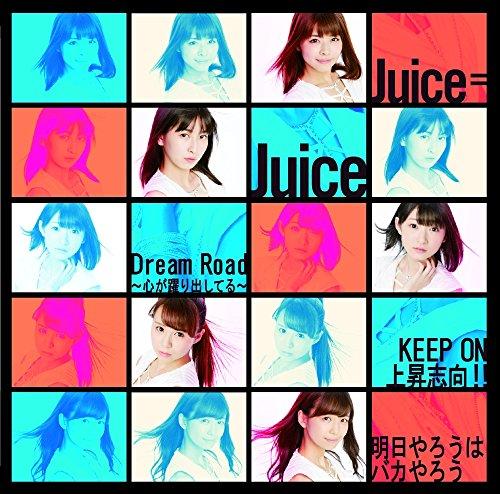 Dream Road~心が躍り出してる~/KEEP ON 上昇志向!!/明日やろうはバカやろう(初回生産限定盤A)