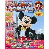 子どもと楽しむ! 東京ディズニーリゾート 2021-2022 (My Tokyo Disney Resort)