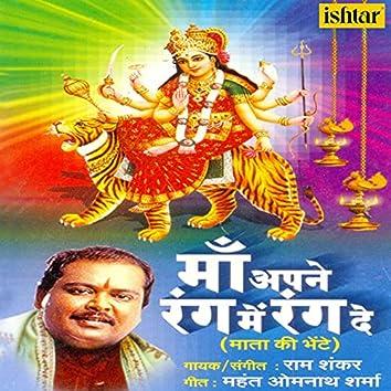 Maa Apne Rang Mein Rang De