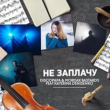 Не заплачу (feat. Katerina Denisenko)