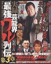 """実録芸能界""""最強""""ワル列伝 第3章 (コアコミックス 208)"""