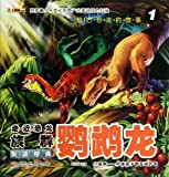 Psittacosaurus (Wonderful Trip) (Chinese Edition)