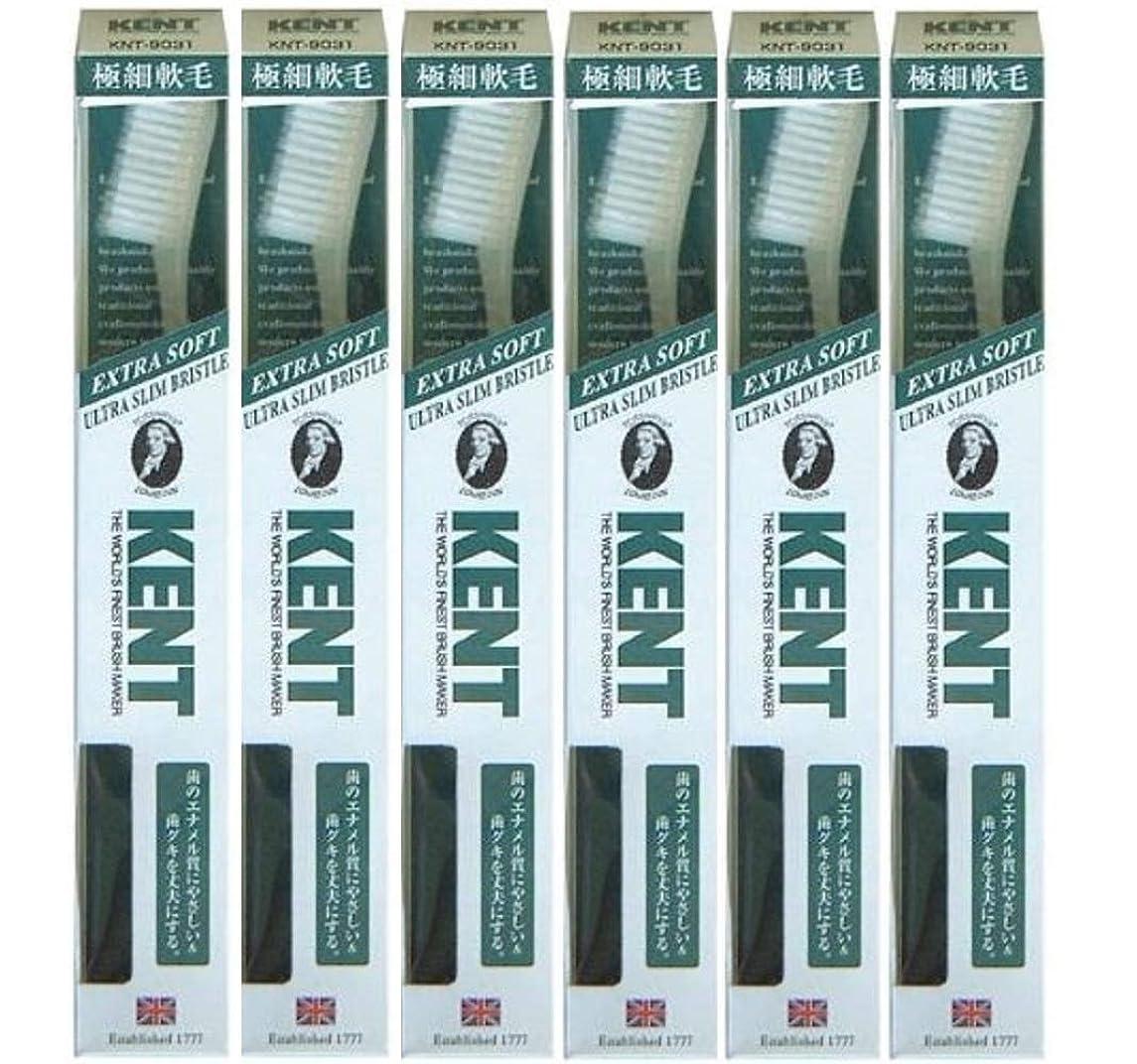 成長する若さオーナー【6本セット】KENT 極細軟毛歯ブラシ KNT-9031 オーバルラージヘッド 超やわらかめ