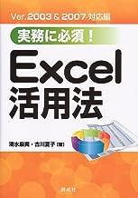 実務に必須! Excel活用法【Ver.2003&2007対応編】