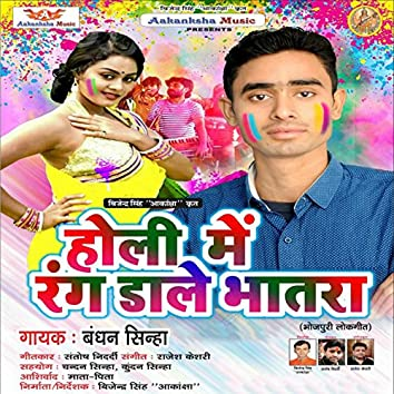 Holi Me Rang Dale Bhatra