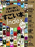 仕事に効く! 人生が変わる! すごい本。Index540冊 (日経BPムック)