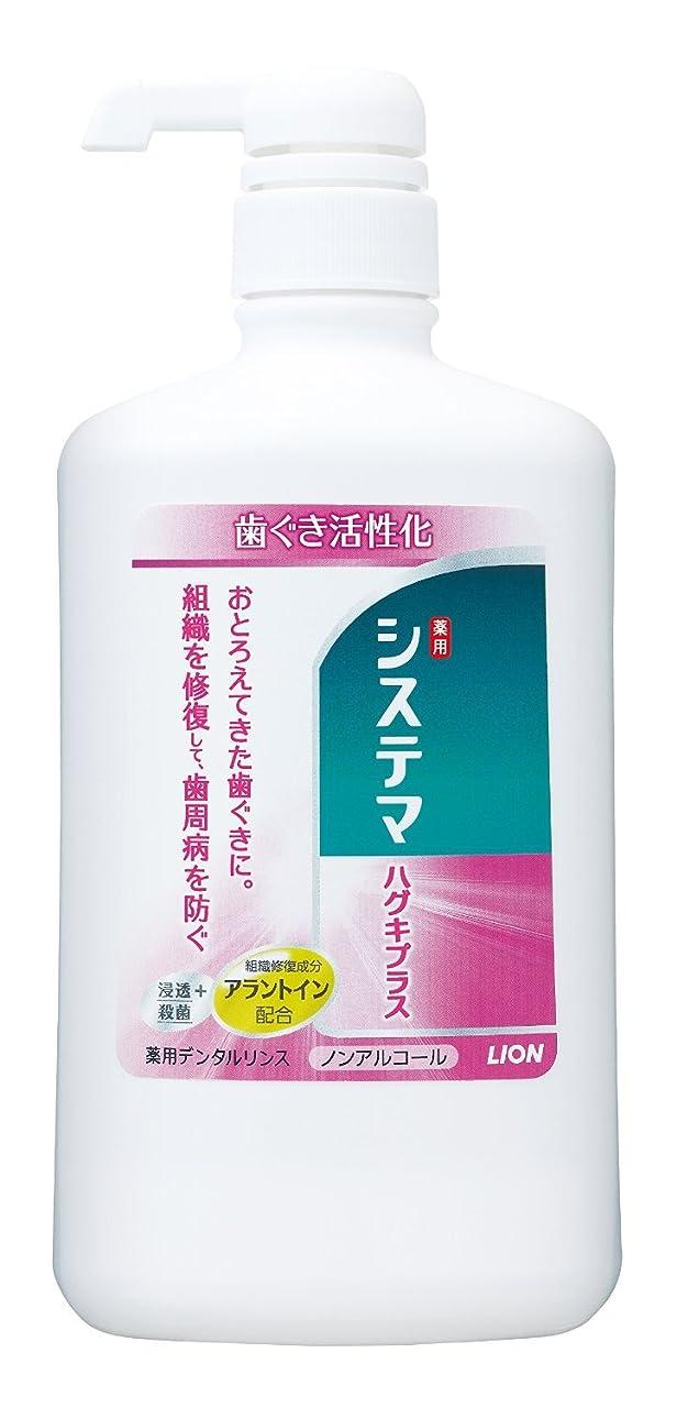 欠かせない急襲対抗薬用システマ ハグキプラス デンタルリンス(低刺激ノンアルコールタイプ) 900ml ×20個セット