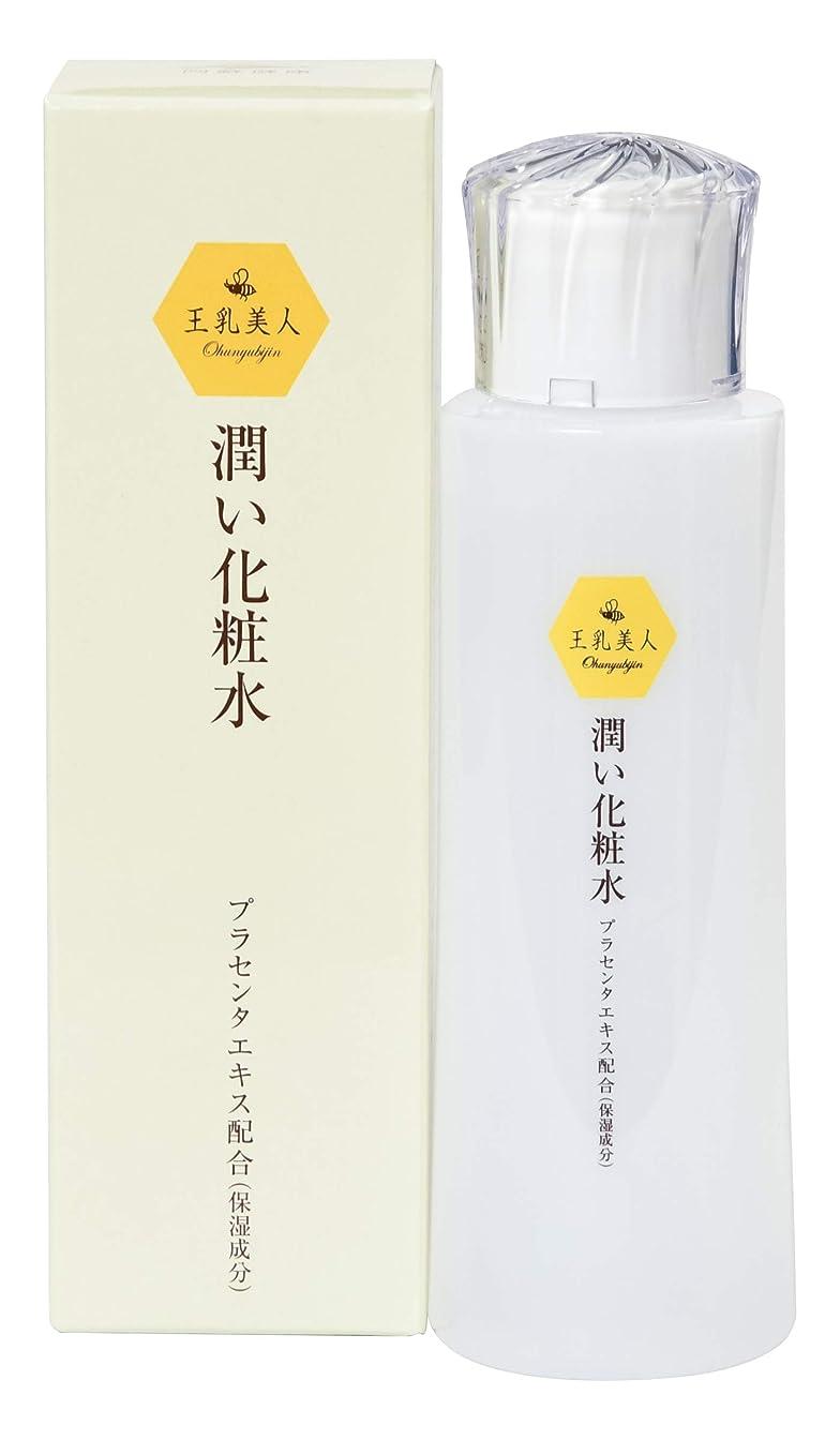 クレデンシャル確率ブラウザ王乳美人 潤い化粧水 120ml 熊本産の馬油を使用