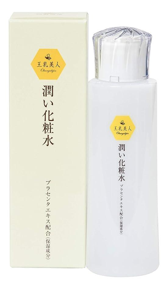 収穫大声で名誉王乳美人 潤い化粧水 120ml 熊本産の馬油を使用