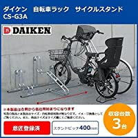ダイケン 自転車ラック サイクルスタンド CS-G3A 3台用【同梱・代引不可】