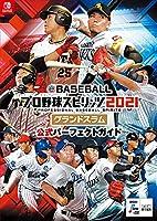 eBASEBALLプロ野球スピリッツ2021 グランドスラム 公式パーフェクトガイド