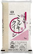 白米【鍋屋商店】元年千葉県産ミルキークイーン10kg(5kg×2)