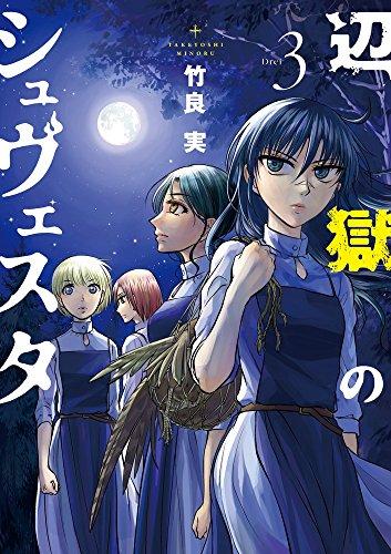 辺獄のシュヴェスタ (3) (ビッグコミックス)