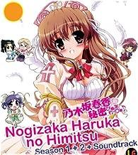 Nogizaka Haruka No Himitsu Season 1 & 2 Purezza DVD + CD (Japanese audio with English subtitles.)
