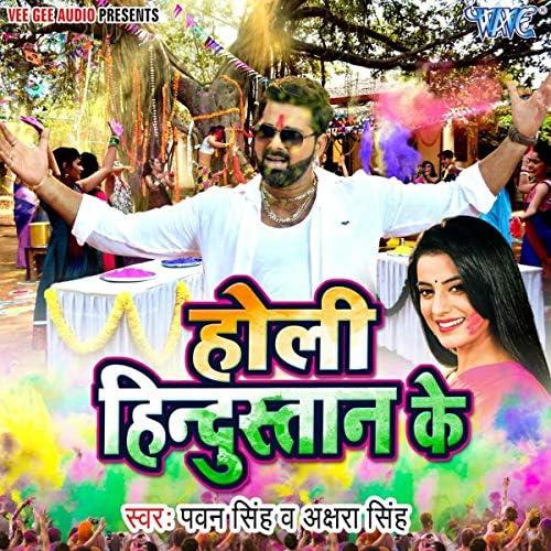 Pawan Singh feat. Akshara Singh
