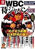 """WBC""""侍ジャパン 2013 (別冊宝島 1961 カルチャー スポーツ)"""