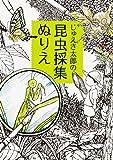 じゅえき太郎の 昆虫採集ぬりえ