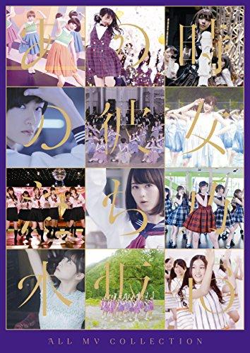 『ALL MV COLLECTION〜あの時の彼女たち〜 [Blu-ray]』のトップ画像