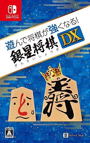 遊んで将棋が強くなる! 銀星将棋DX - Switch