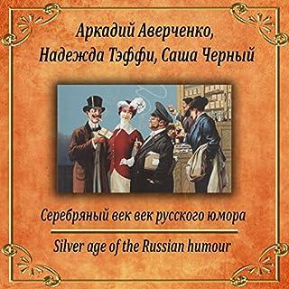 Serebryanyy vek russkogo yumora Titelbild