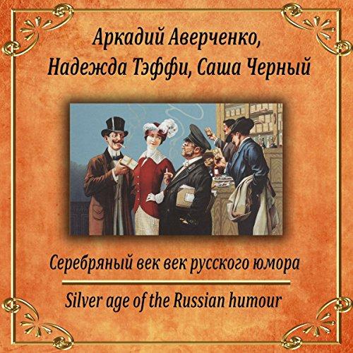 Serebryanyy vek russkogo yumora audiobook cover art