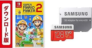 スーパーマリオメーカー 2|オンラインコード版  + Samsung microSDカード128GB セット