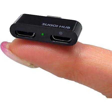 システムトークス SUGOI HUB micro Charge(スゴイハブマイクロチャージ)