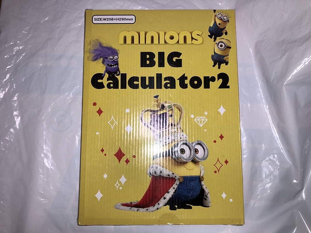 ミニオンズ minions BIG Calculator 2 電卓 ミニオン party