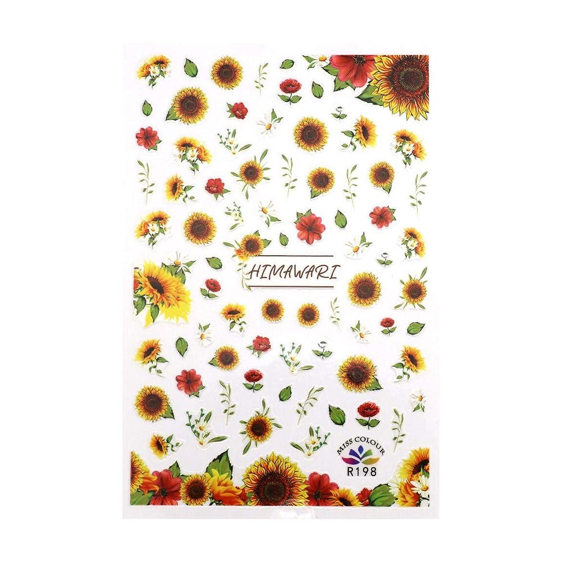 熟考する何か半径ネイルシール 向日葵シール 花 フラワー 一輪花 ひまわり ヒマワリ 向日葵 サンフラワー 夏 サマー 花