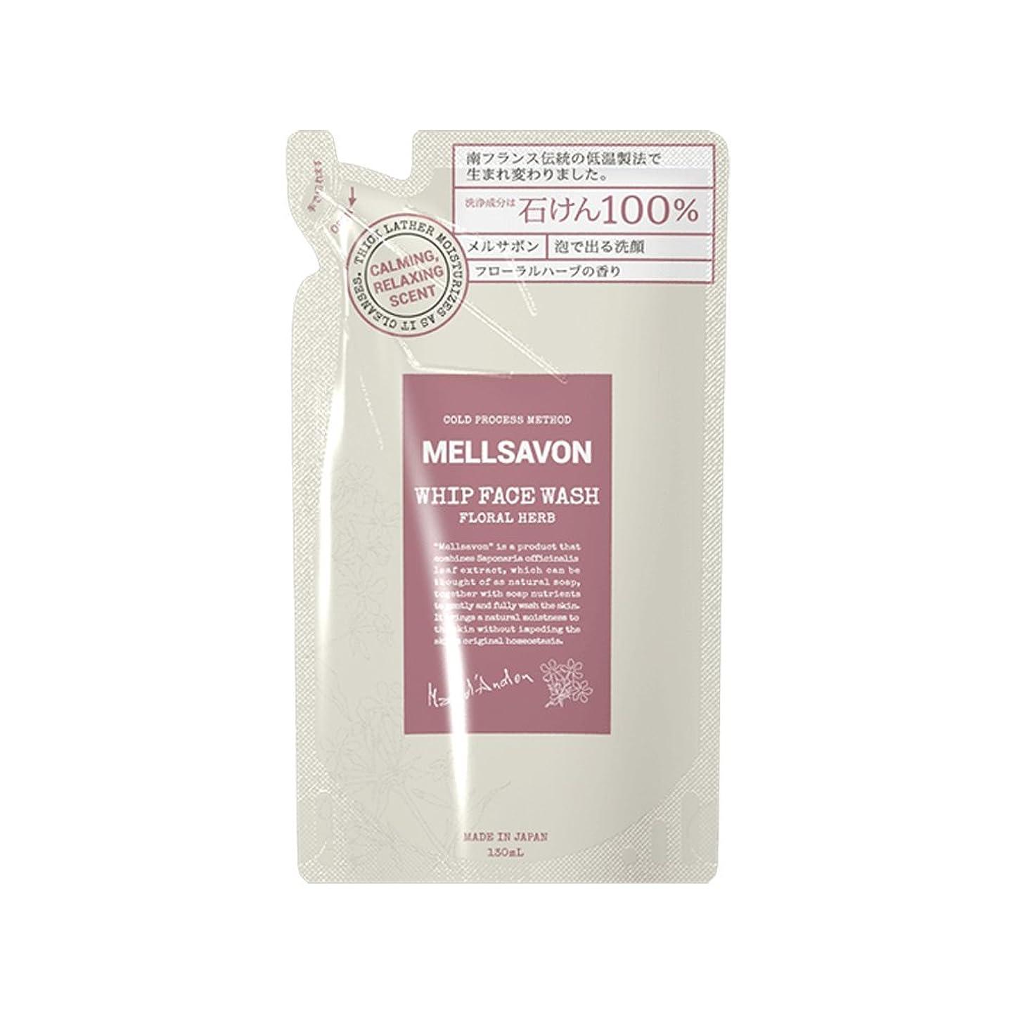 クロス剃るイースターMellsavon(メルサボン) メルサボン ホイップフェイスウォッシュ フローラルハーブ 詰替 130mL 洗顔