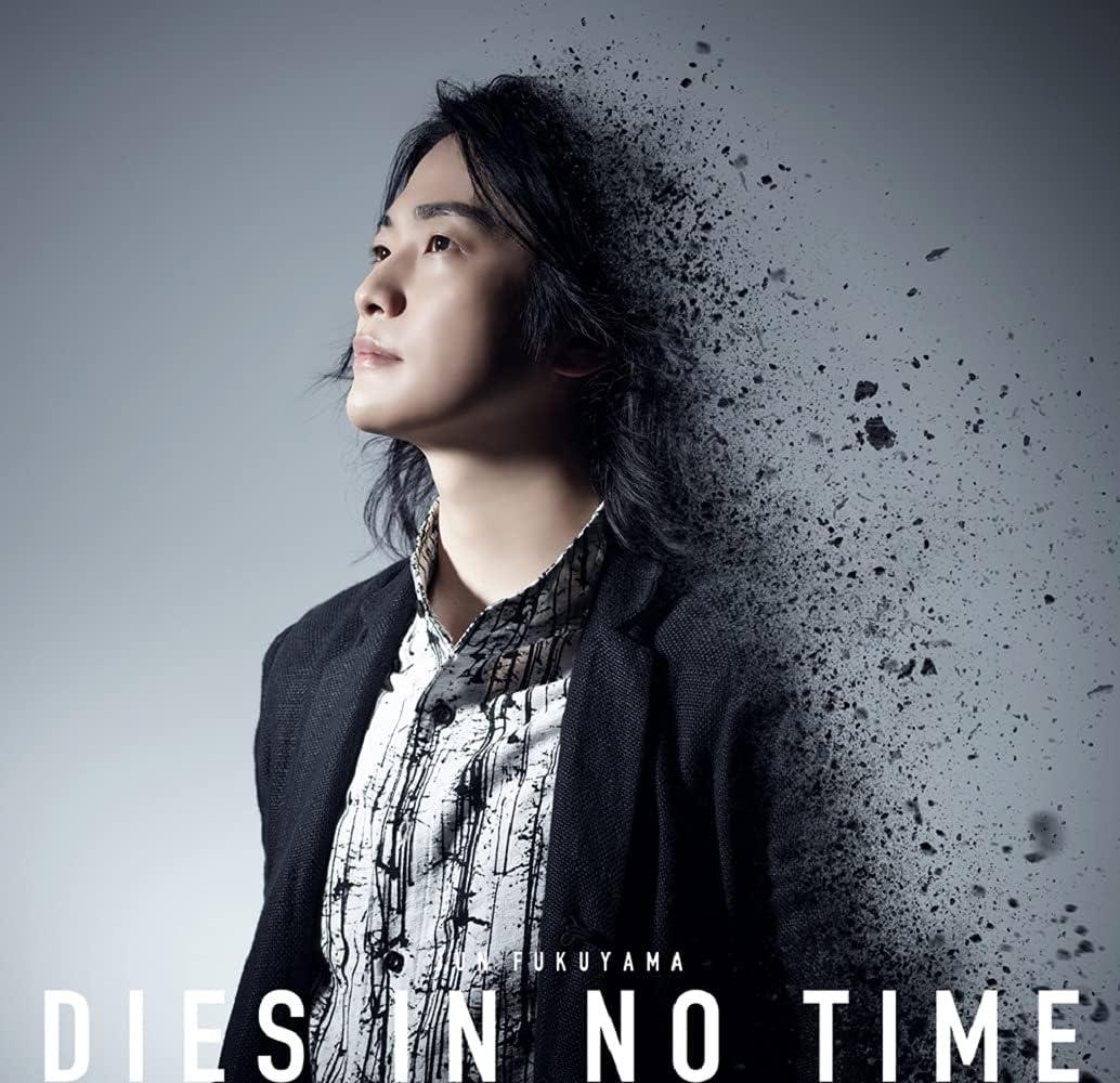 [Single] 福山潤 (Jun Fukuyama) – DIES IN NO TIME [FLAC 24bit + MP3 320 / WEB]