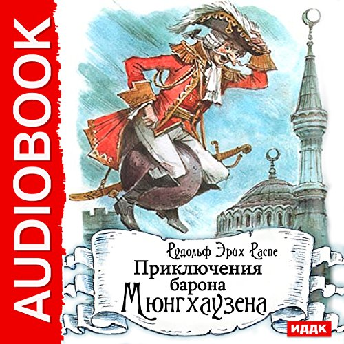 The Adventures of Baron Munchausen [Russian Edition] audiobook cover art