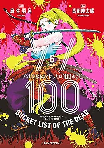 ゾン100~ゾンビになるまでにしたい100のこと~ (6) (サンデーGXコミックス)