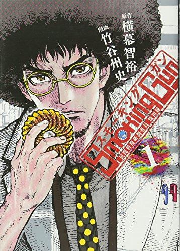 Smoking Gun 1 民間科捜研調査員 流田縁 (ヤングジャンプコミックス)