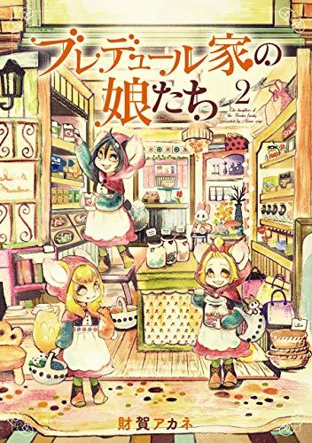 ブレデュール家の娘たち 2巻 (LINEコミックス)