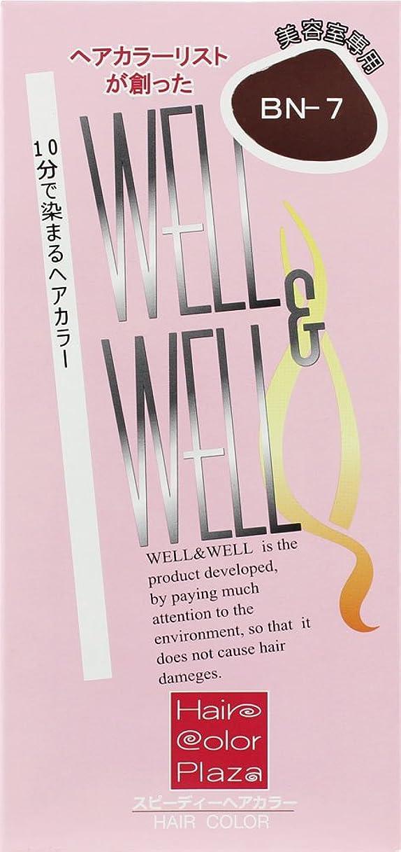 どれでもクライストチャーチ知らせるウェル&ウェルスピーディヘアカラー ナチュラルブラウンBN7