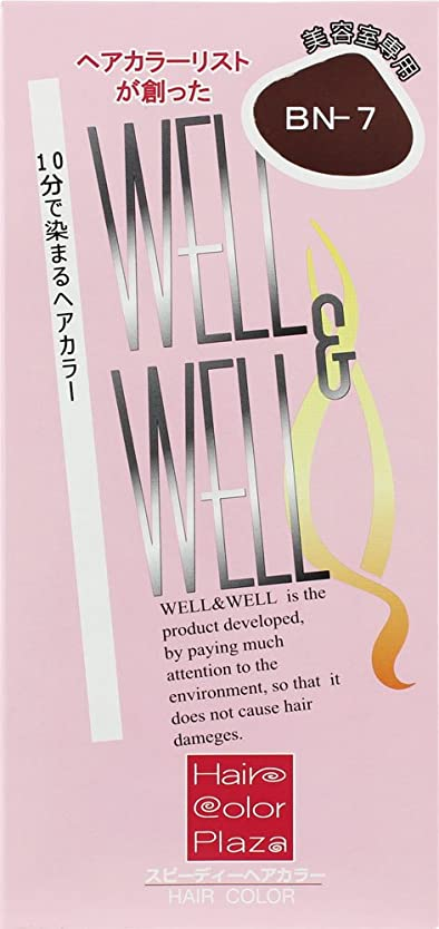 慣れている衰える汚染されたウェル&ウェルスピーディヘアカラー ナチュラルブラウンBN7