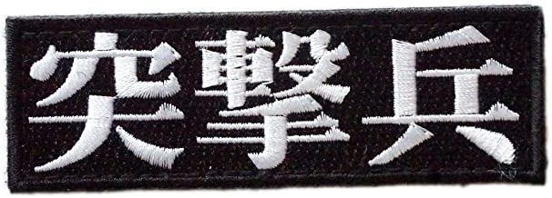 [Japan Import] 100% Embroidery Verclo Embroidered Morale Patch Assault Forces Kanji A0446