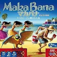 アークライト マカバナ 完全日本語版 (3-6人用 45-60分 10才以上向け) ボードゲーム