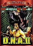 プレミアムプライス版 D.N.A.II HDマスター版《数量限定版》[DVD]