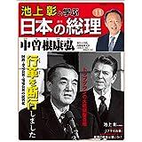 池上彰と学ぶ日本の総理 第11号 中曽根康弘 (小学館ウィークリーブック)