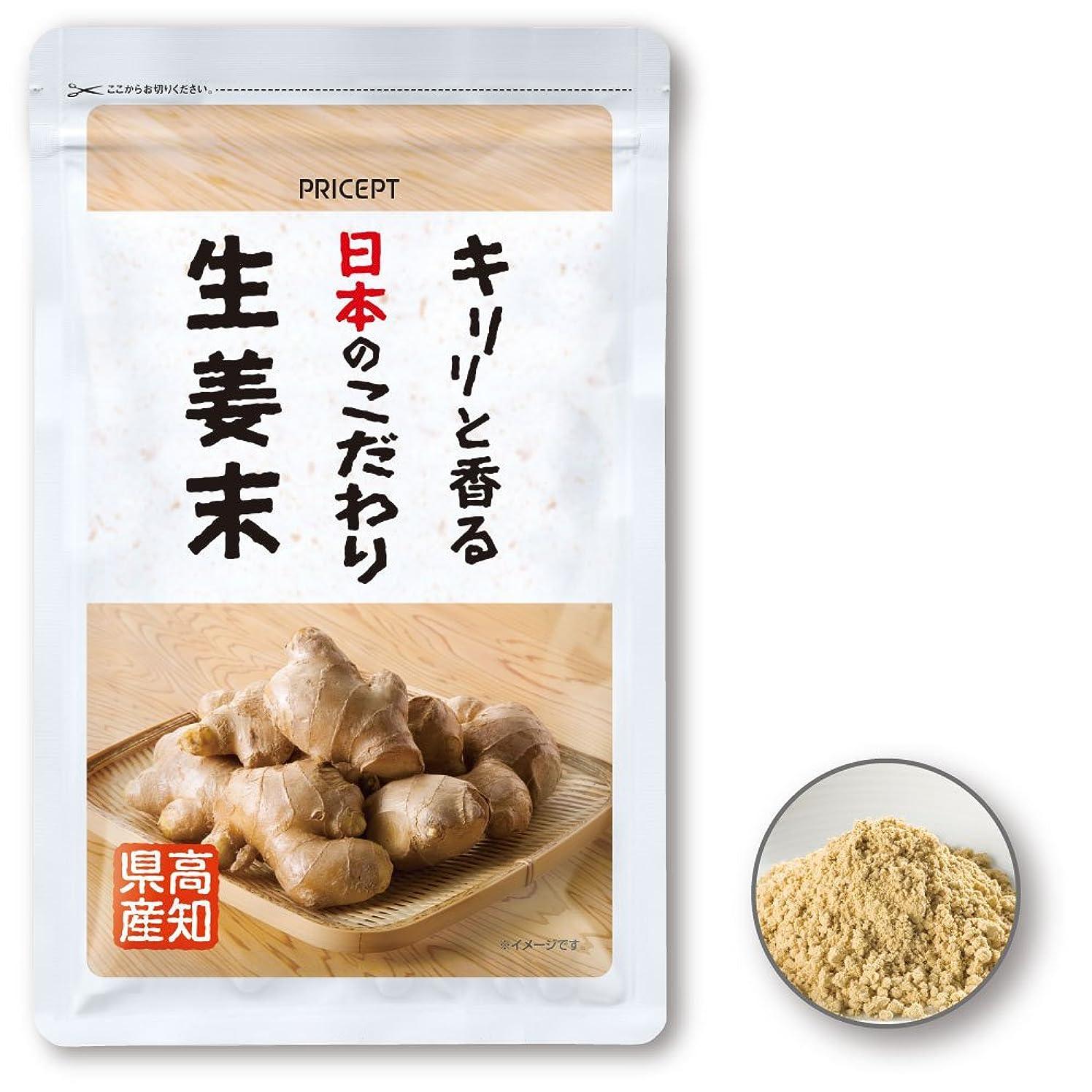 警官代わりにゴネリルプリセプト キリリと香る日本のこだわり生姜末 50g(単品)(高知県産しょうが粉末)