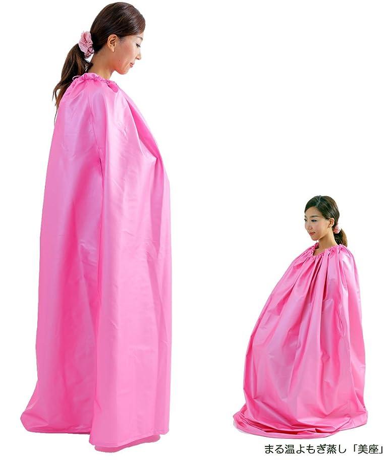 パイント心臓タッチ【ピンク】よもぎ蒸し用マント?ピンク色?軽くて厚いポリウレタン素材?優れた保温?保湿