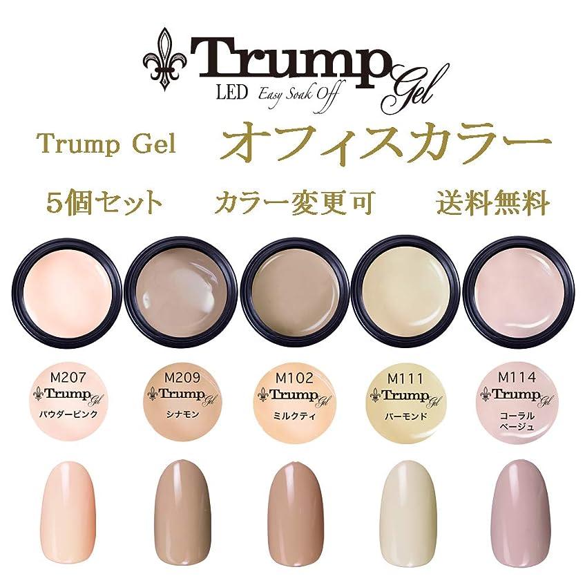供給ベテラン厚い日本製 Trump gel トランプジェル オフィスカラー 選べる カラージェル 5個セット ベージュ ブラウン ピンク ホワイト ビジネス カジュアル オフィス