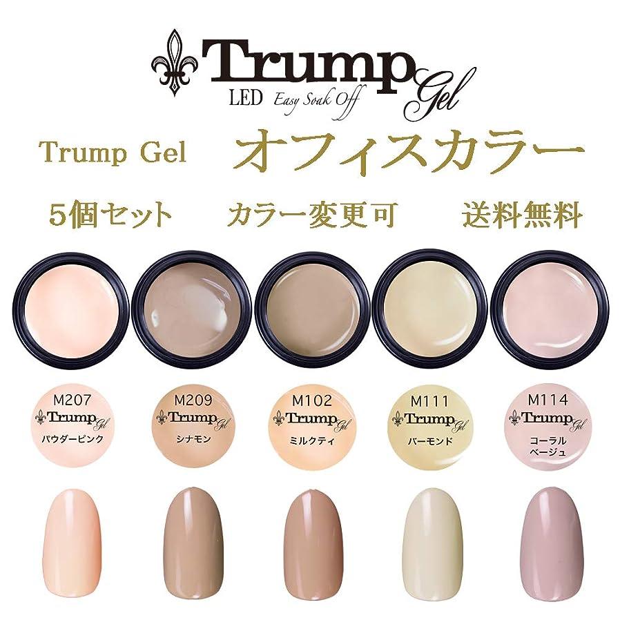 冒険家例外倍増日本製 Trump gel トランプジェル オフィスカラー 選べる カラージェル 5個セット ベージュ ブラウン ピンク ホワイト ビジネス カジュアル オフィス