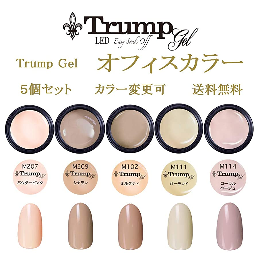 リハーサルアルバム石灰岩日本製 Trump gel トランプジェル オフィスカラー 選べる カラージェル 5個セット ベージュ ブラウン ピンク ホワイト ビジネス カジュアル オフィス