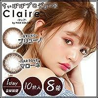 クレア by マックスカラー ワンデー 1箱10枚入 8箱 【カラー】マローネ 【PWR】-3.00