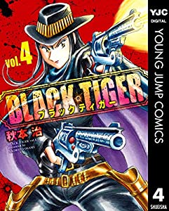 BLACK TIGER ブラックティガー 4 (ヤングジャンプコミックスDIGITAL)