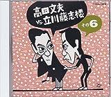 高田文夫VS立川藤志楼(6)