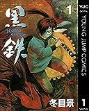 黒鉄 1 (ヤングジャンプコミックスDIGITAL)